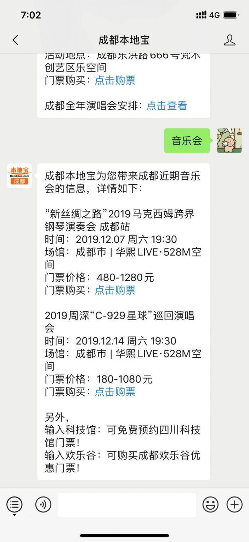 2019马克西姆成都跨界钢琴演奏会(时间 地点 门票)