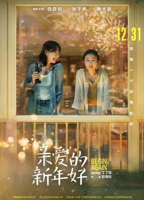 2019年12月电影上映时间表一览