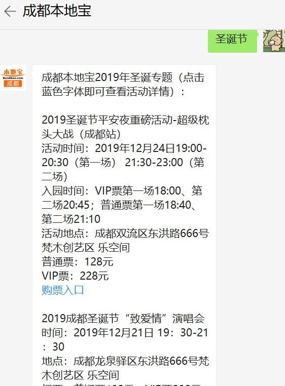 2019成都圣诞节有什么演出活动?