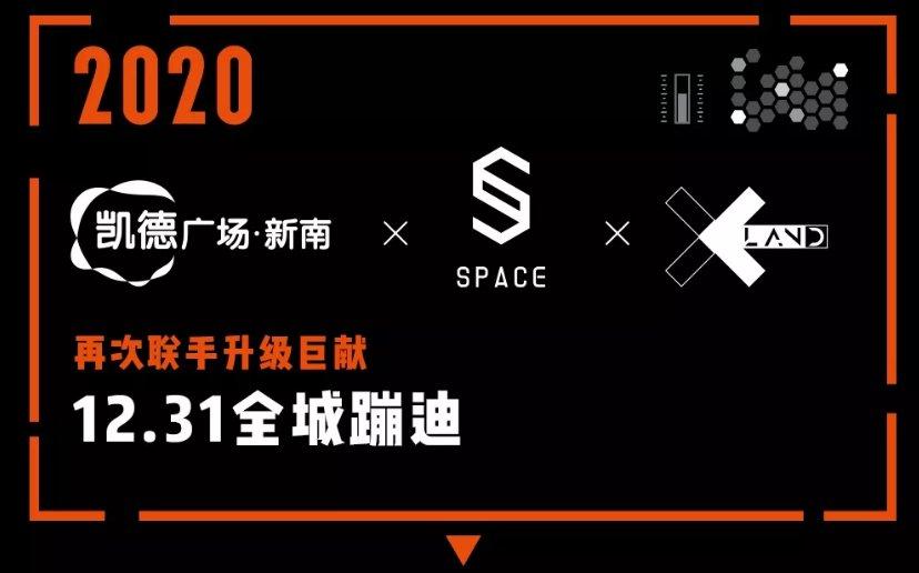 2020成都SPACE全城蹦迪跨年夜活动攻略