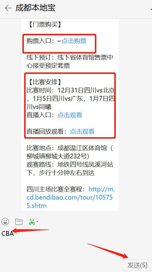 2019年12月31日CBA联赛四川队VS北京队比赛攻略