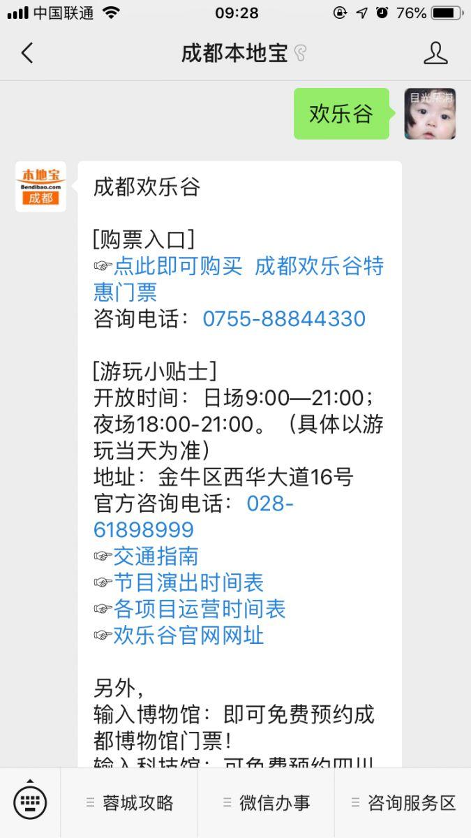 2019成都欢乐谷EMP国际电音节阵容公布