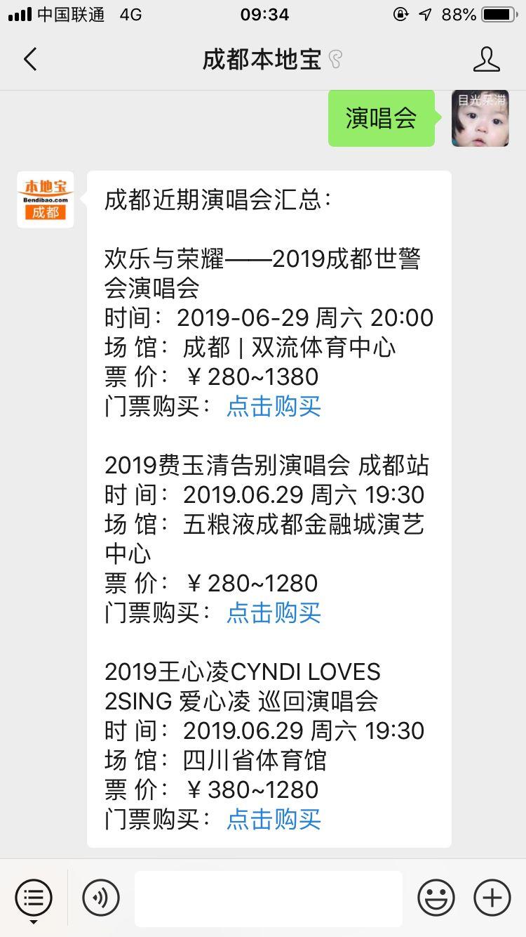2019费玉清告别演唱会成都站演出时间是什么时候?