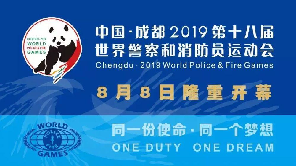 2019成都世警会全攻略(时间 场馆 赛程 门票)