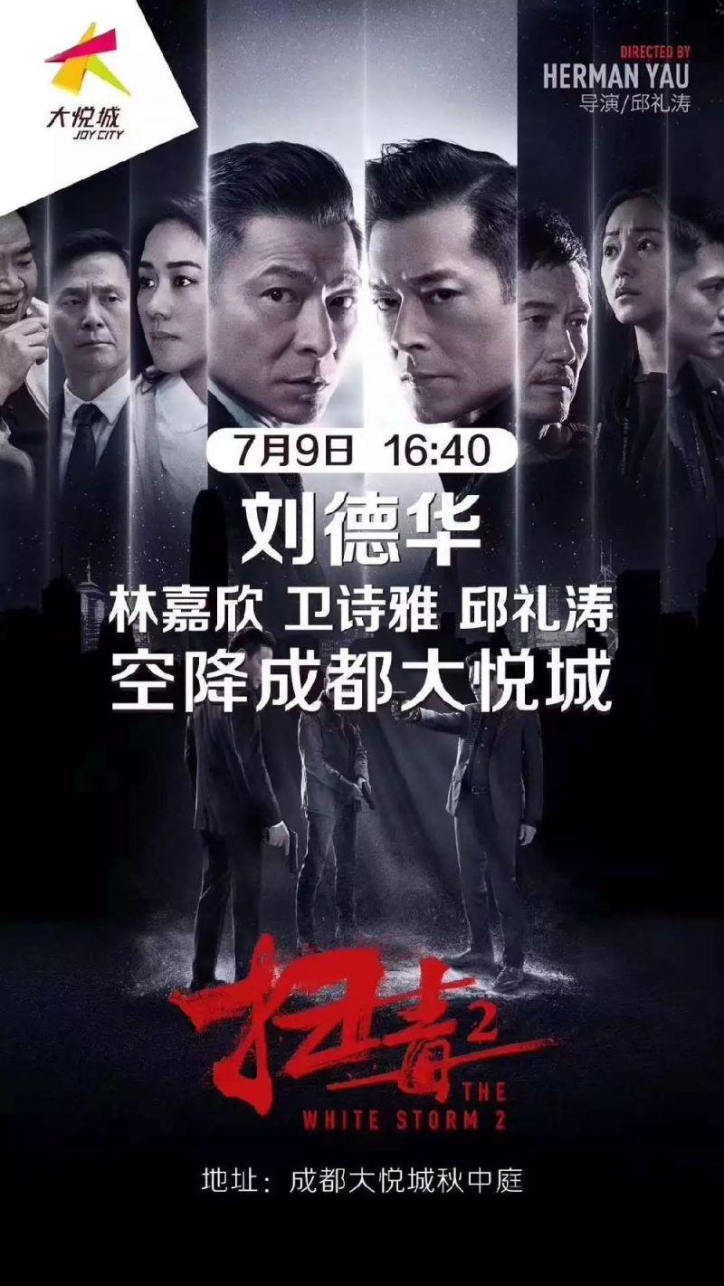 2019年7月刘德华成都大悦城电影宣传见面会要门票吗?