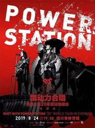 2019成都动力火车20年巡回演唱会门票多少钱?