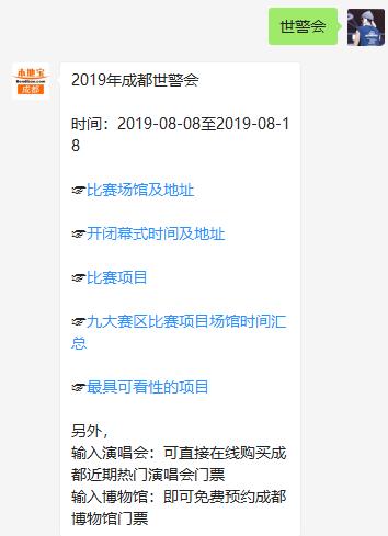 2019成都世警会开闭幕式在哪儿?什么时候?