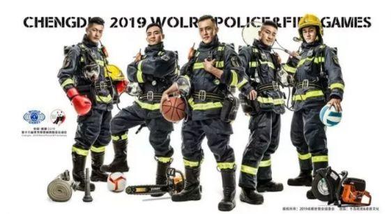 2019年成都世警会极限消防员项目赛程时间安排