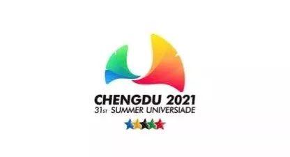 2021成都大运会口号、吉祥物及会徽评选点赞入口