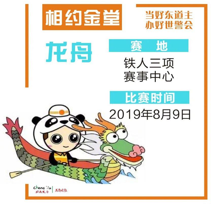 2019年成都世警会金堂赛区比赛一览(时间 场馆 项目)