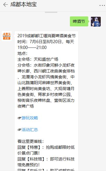 2019成都都江堰消夏啤酒节分会场活动一览