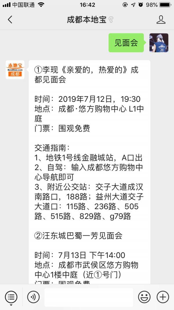 2019年7月李现成都见面会(时间 地点 门票)