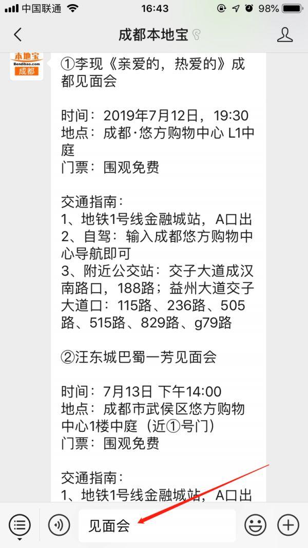 怎么去汪东城2019成都一芳见面会现???
