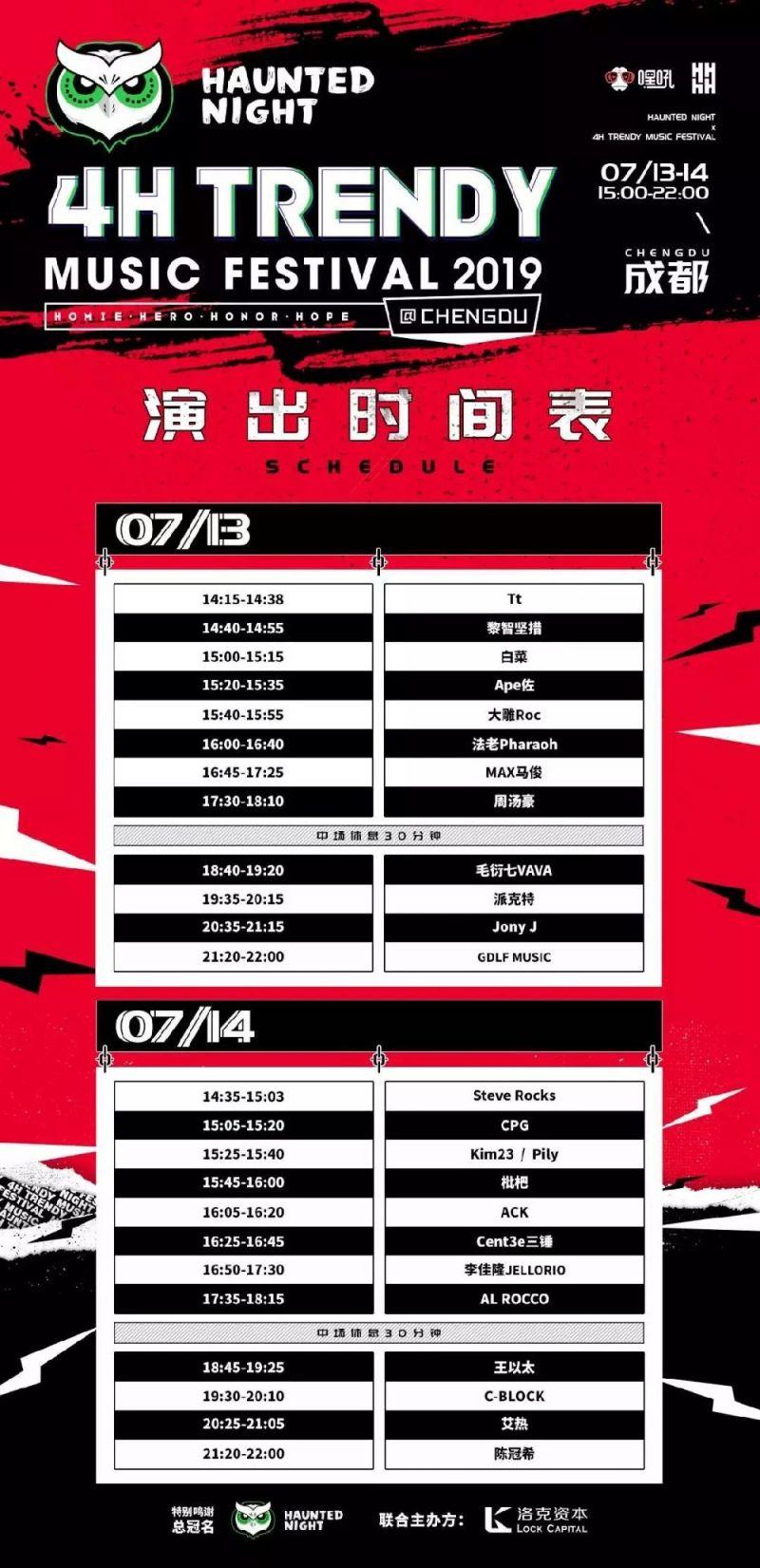 2019成都4H潮流音乐节全攻略(时间+地址+门票+嘉宾)