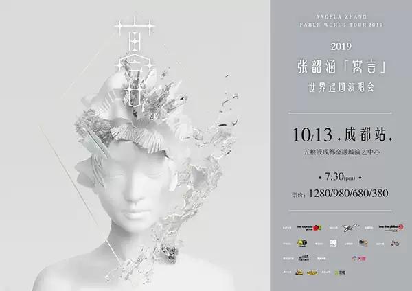 2019张韶涵巡回演唱会成都站(时间+地点+门票)