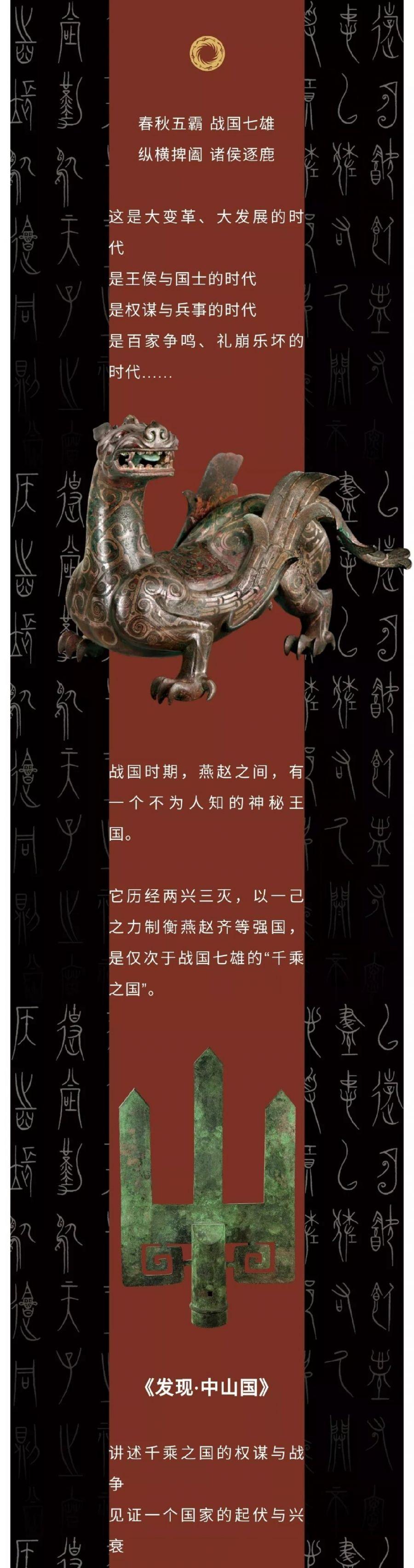 2019成都金沙遗址博物馆新展《发现中山国》详情(时间 门票)