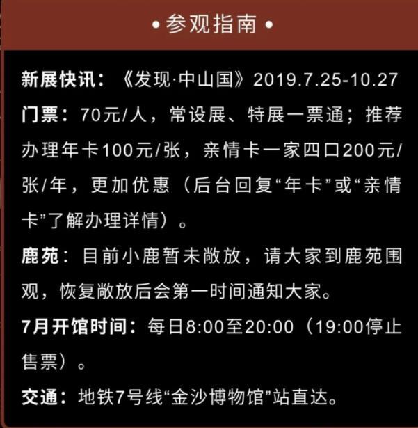 2019成都金沙遗址博物馆新展《发现中山国》详情(时间+门票)