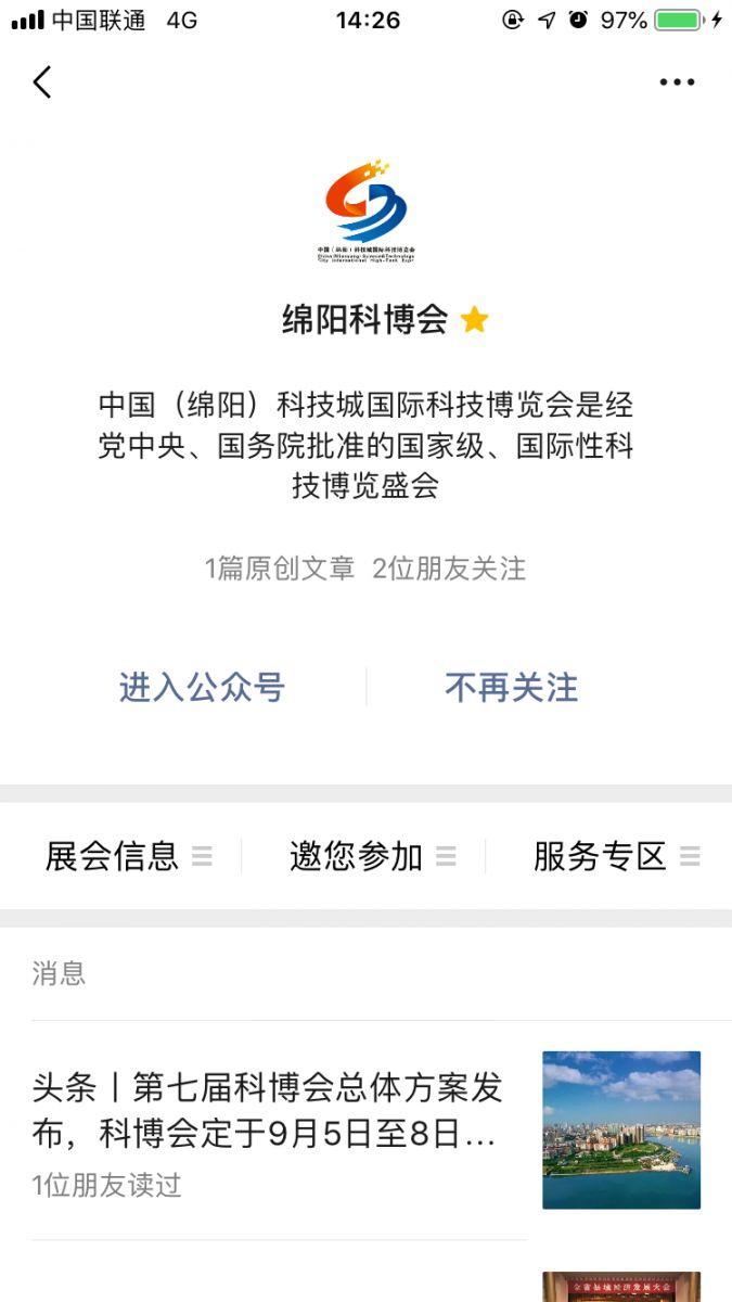 2019绵阳科博会官网入口及联系方式
