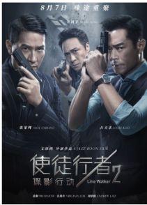 2019年七夕节有哪些电影上映?