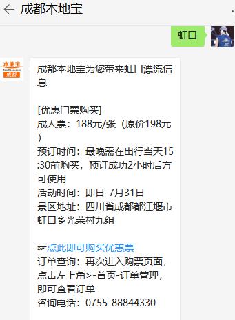 2019成都七夕去哪漂流?