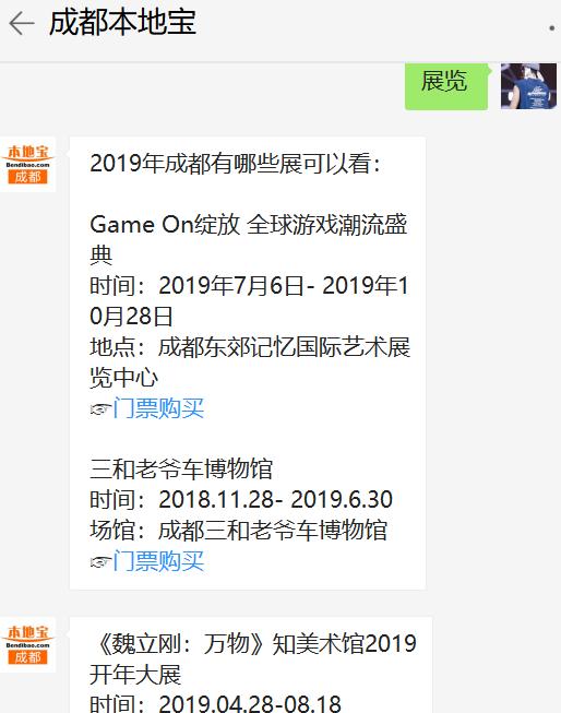 2019成都折叠城市展(时间 地点)