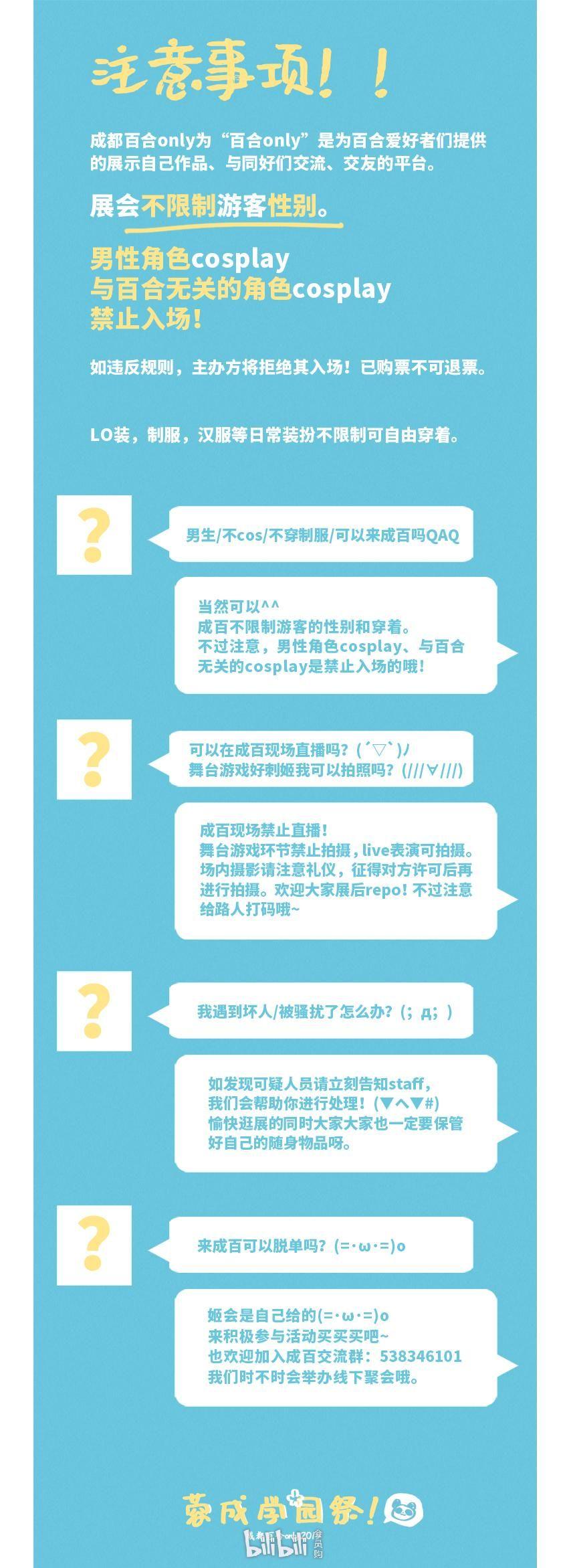 2019成都YURIonly蓉成学院祭(时间+地点+门票)