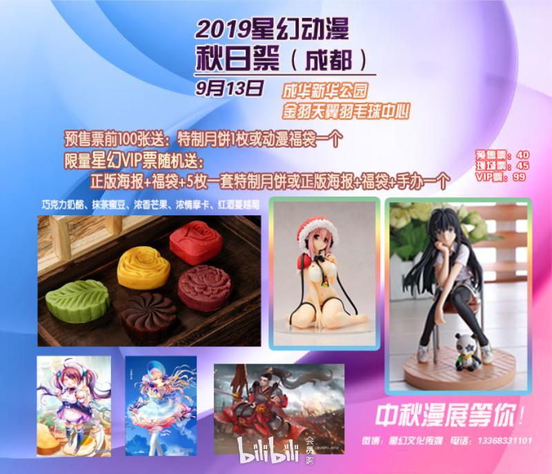 2019成都星幻动漫秋日祭(时间 地点 门票)