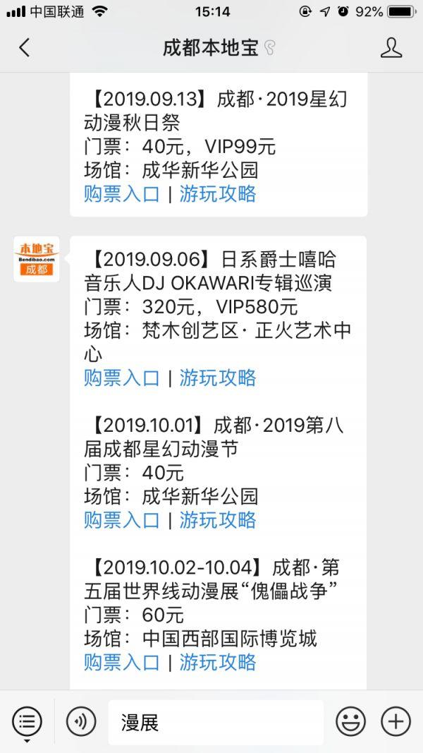 2019年成都第五届世界线动漫展(时间 地点 门票)
