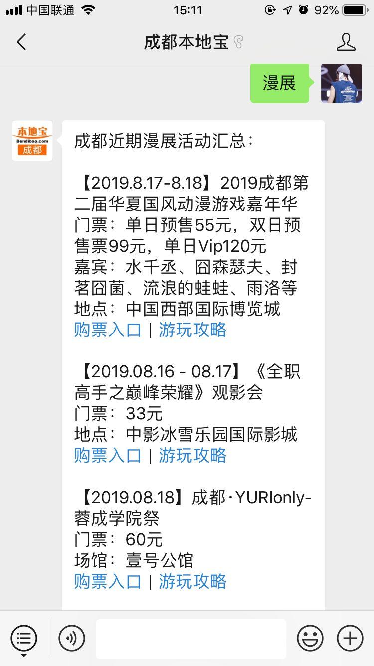 2019成都YURIonly蓉成学院祭(时间 地点 门票)