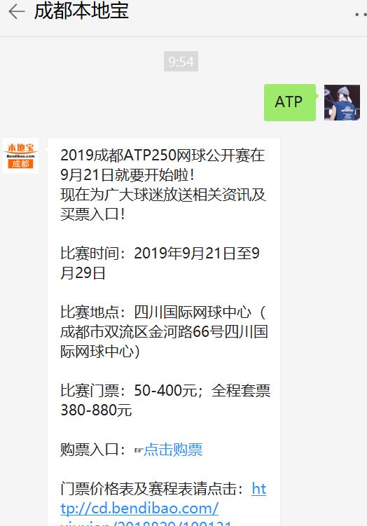 2019ATP成都网球公开赛有哪些高排名球员?