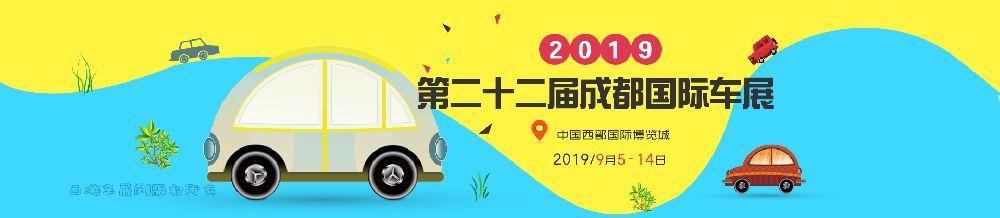 2019成都国际车展(时间+地点+门票)