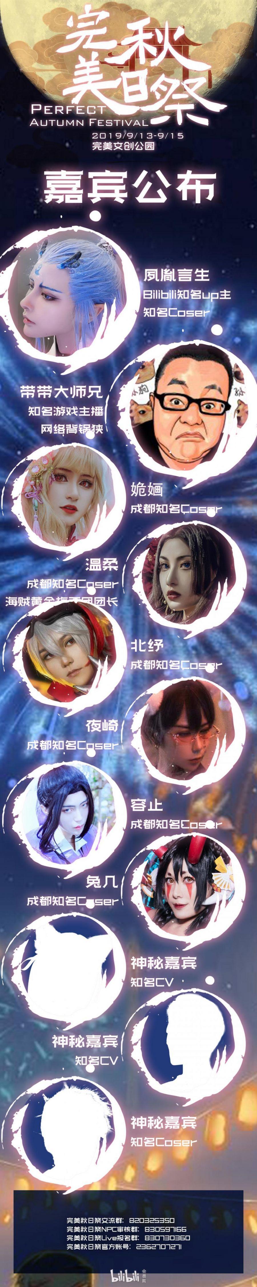 2019成都完美秋日祭(时间+地点++门票+嘉宾)
