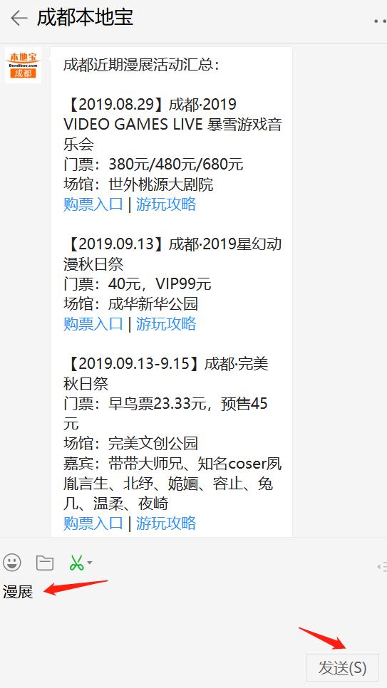2019成都完美秋日祭(时间 地点  门票 嘉宾)