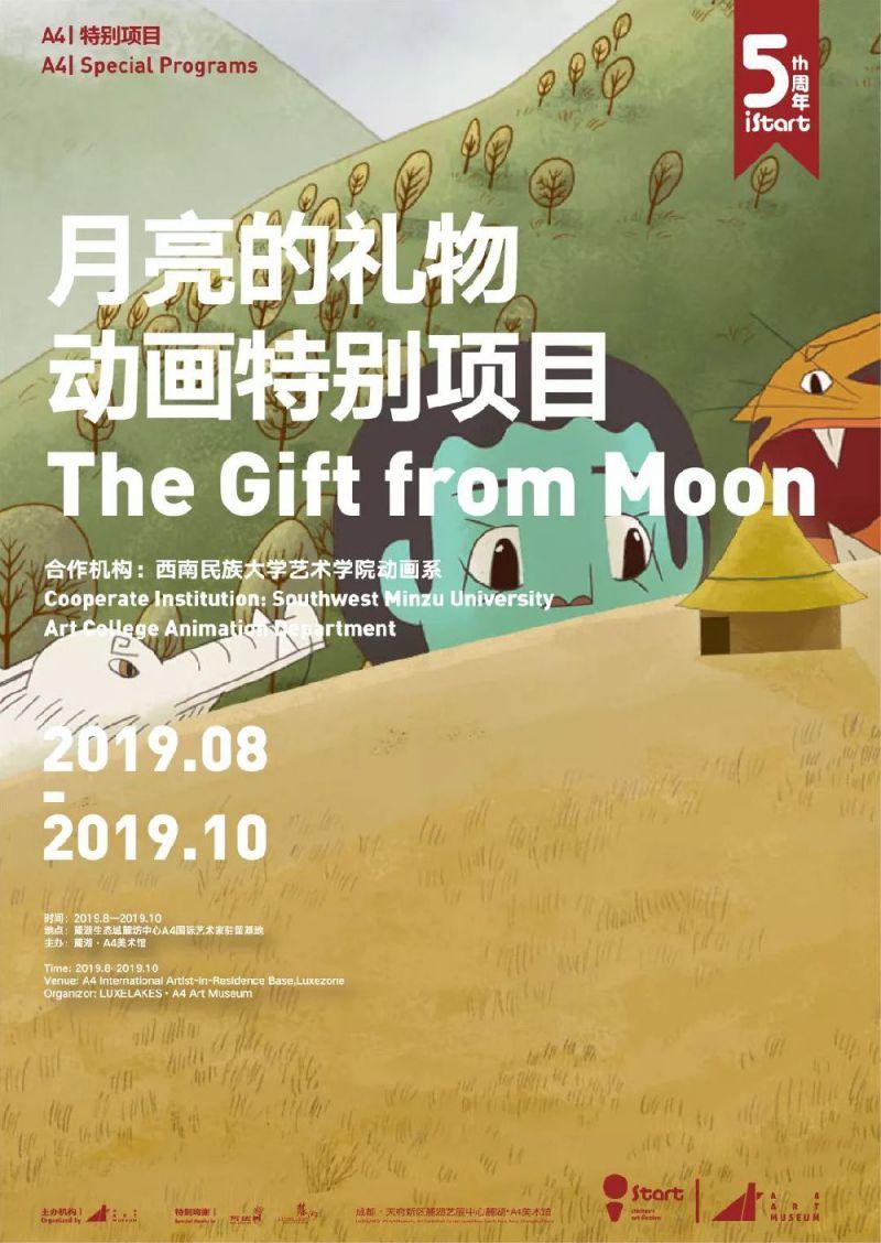 2019成都第五届儿童艺术节特别展都有哪些?