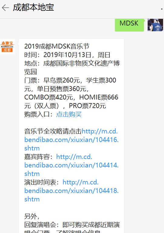 2019年成都MDSK音乐节嘉宾演出时间安排