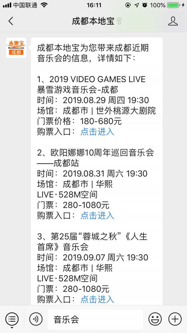 2019成都《人生首席》音乐会(时间 地点 门票)