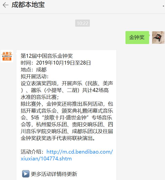 2019第12届中国音乐金钟奖成都举办时间
