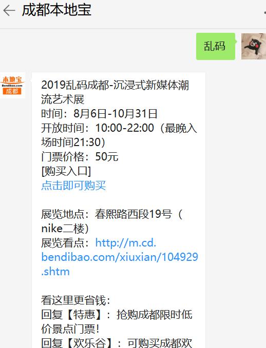 2019乱码成都沉浸式新媒体潮流艺术展(时间 地点 门票)