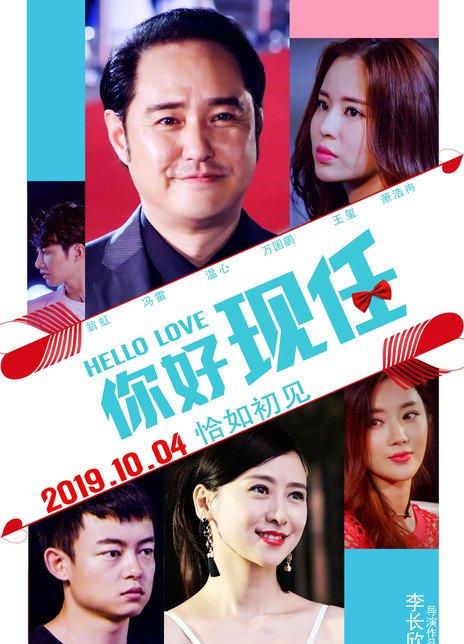 2019年十月上映电影