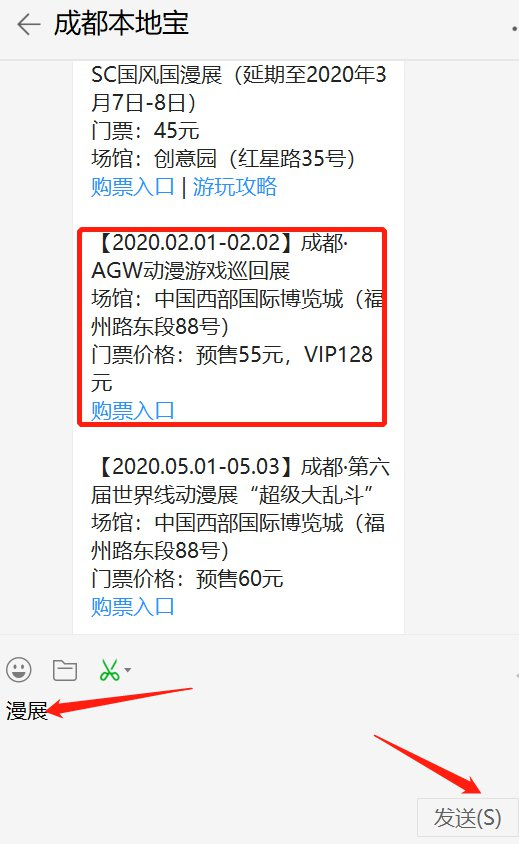 2020成都AGW动漫游戏巡回展(时间 地点 门票)