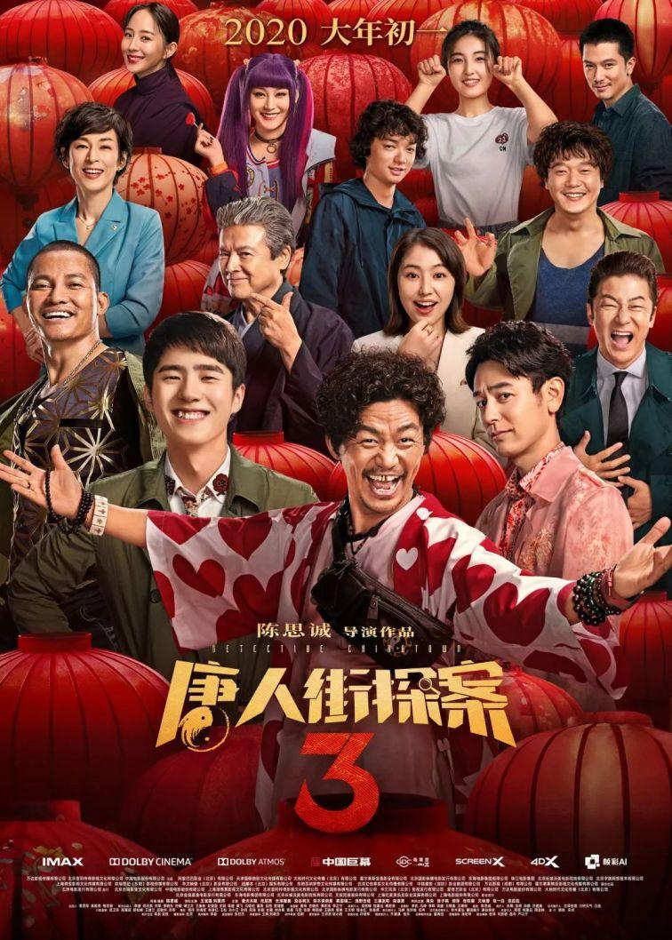 2020年春节档电影排期表及预售开启时间
