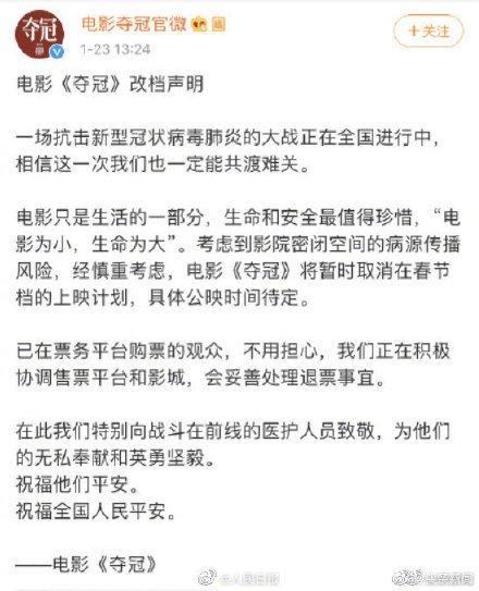 2020年春节档电影全部撤档