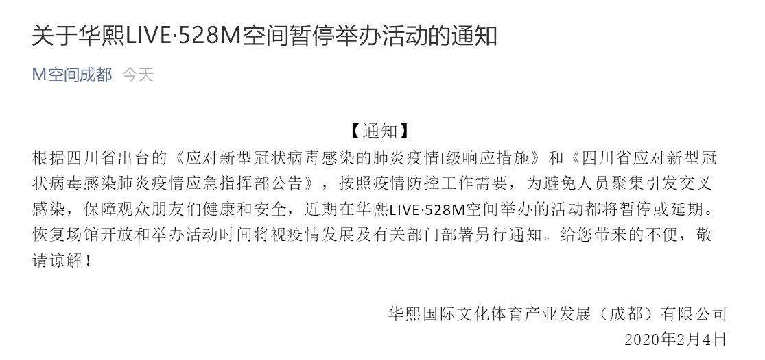 关于成都华熙LIVE·528M空间暂停举办活动的通知