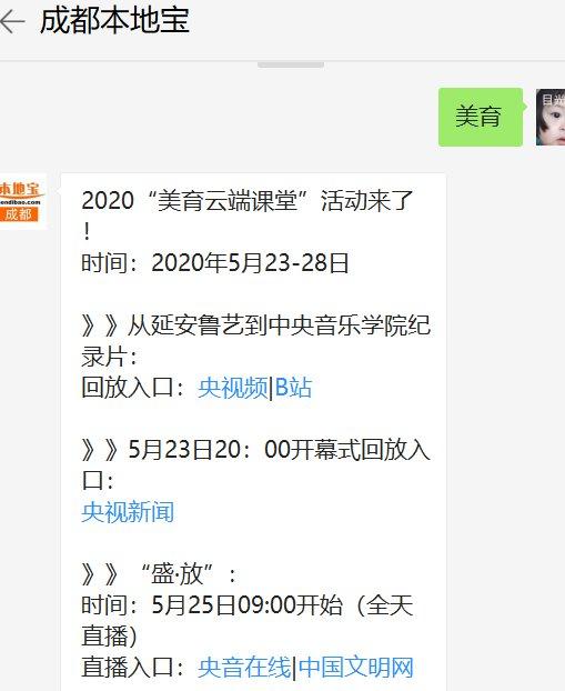 2020新华社美育云端课堂展播平台介绍(附观看地址)