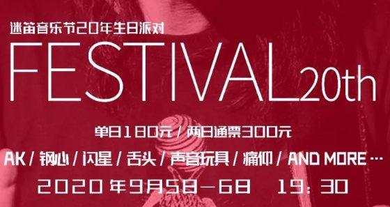 2020yabo2020迷笛音乐节20年生�张啥曰疃痶ime+地点+门票