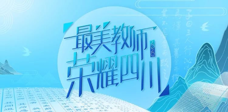 2020最美教师荣耀四川教师节晚会(时间 直播 看点)