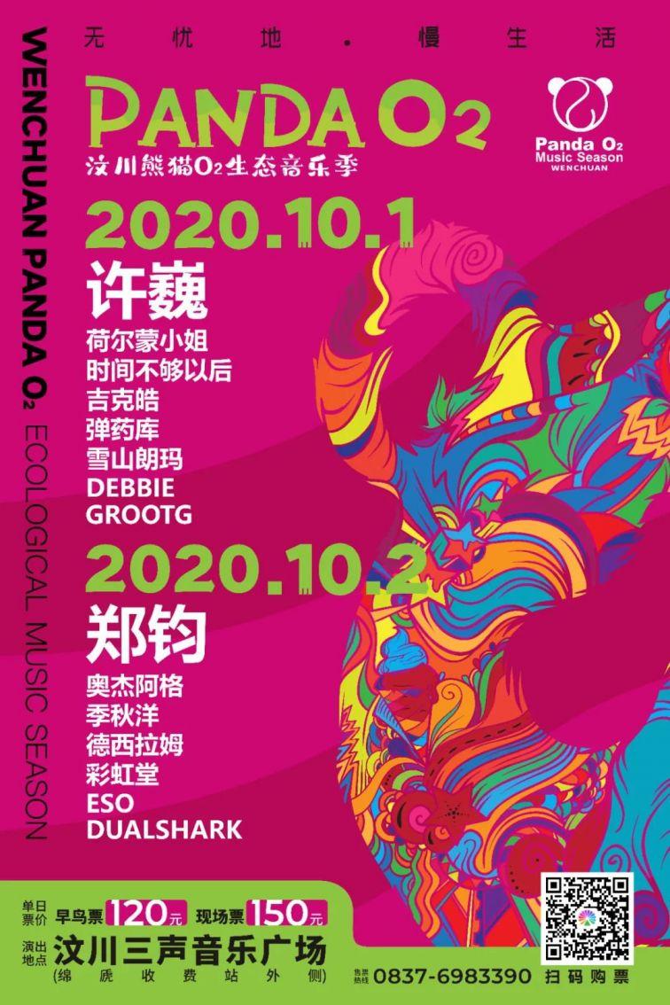 2020汶川熊猫O₂生态音乐季时间+地点+门票+嘉宾阵容