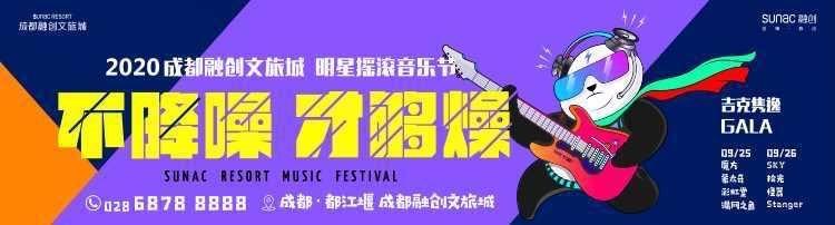 2020成都融创文旅城明星摇滚音乐节时间+门票+阵容
