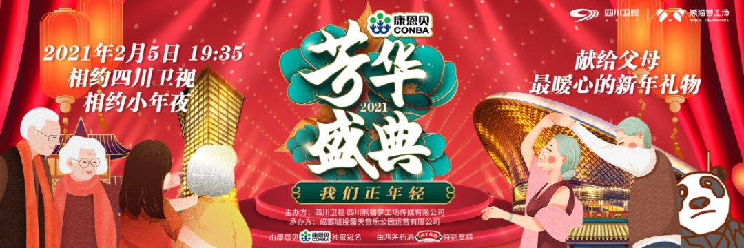 2021四川衛視春晚時間 嘉賓 直播入口