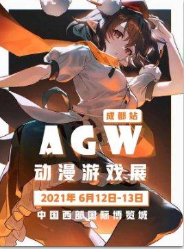 2021成都AGW动漫游戏巡回展时间、地点、门票